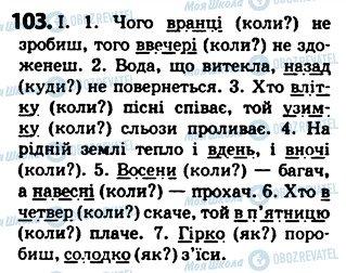 ГДЗ Українська мова 5 клас сторінка 103