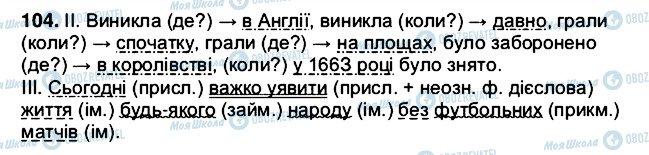 ГДЗ Українська мова 5 клас сторінка 104