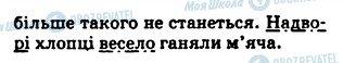 ГДЗ Українська мова 5 клас сторінка 106