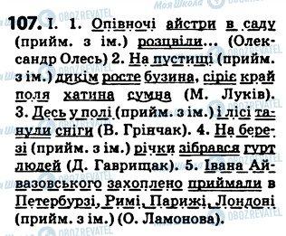 ГДЗ Українська мова 5 клас сторінка 107