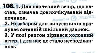 ГДЗ Українська мова 5 клас сторінка 108
