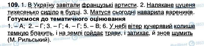 ГДЗ Українська мова 5 клас сторінка 109