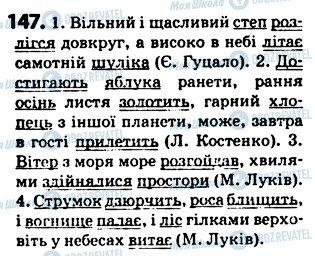ГДЗ Українська мова 5 клас сторінка 147