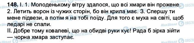ГДЗ Українська мова 5 клас сторінка 148