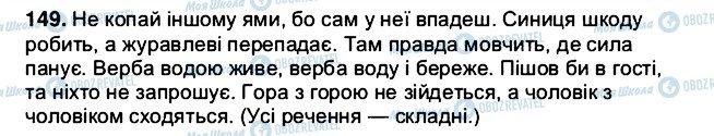 ГДЗ Українська мова 5 клас сторінка 149