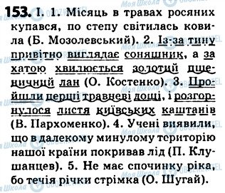 ГДЗ Укр мова 5 класс страница 153