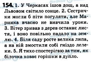 ГДЗ Українська мова 5 клас сторінка 154