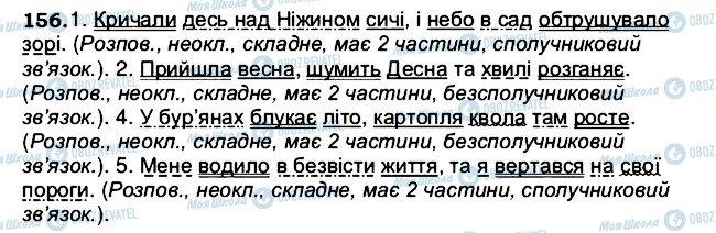 ГДЗ Українська мова 5 клас сторінка 156
