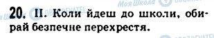 ГДЗ Українська мова 5 клас сторінка 20
