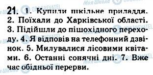 ГДЗ Українська мова 5 клас сторінка 21