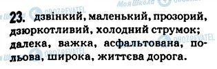 ГДЗ Українська мова 5 клас сторінка 23