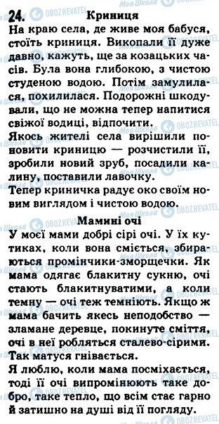 ГДЗ Укр мова 5 класс страница 24
