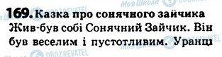 ГДЗ Українська мова 5 клас сторінка 169