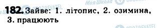 ГДЗ Укр мова 5 класс страница 182