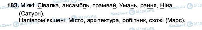 ГДЗ Українська мова 5 клас сторінка 183