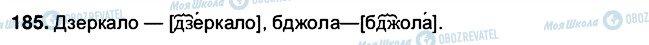 ГДЗ Укр мова 5 класс страница 185