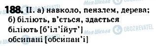 ГДЗ Укр мова 5 класс страница 188