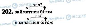 ГДЗ Українська мова 5 клас сторінка 202