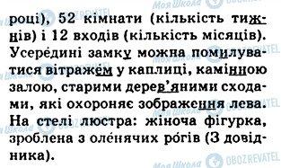 ГДЗ Укр мова 5 класс страница 211