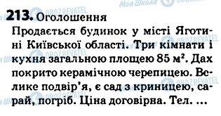 ГДЗ Українська мова 5 клас сторінка 213