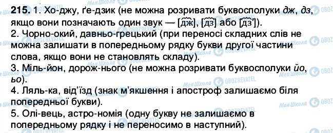 ГДЗ Укр мова 5 класс страница 215