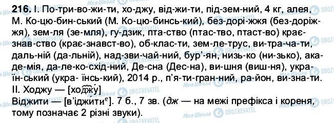 ГДЗ Укр мова 5 класс страница 216