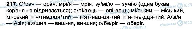 ГДЗ Українська мова 5 клас сторінка 217