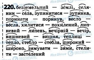 ГДЗ Укр мова 5 класс страница 220