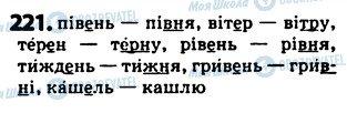 ГДЗ Українська мова 5 клас сторінка 221
