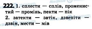 ГДЗ Укр мова 5 класс страница 222
