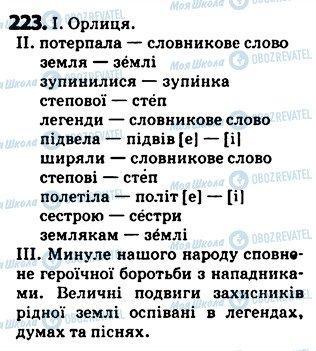 ГДЗ Укр мова 5 класс страница 223