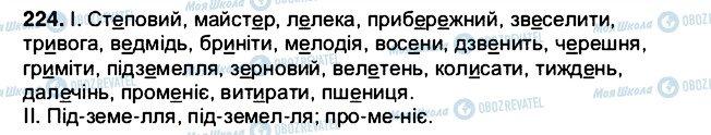 ГДЗ Українська мова 5 клас сторінка 224