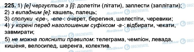 ГДЗ Українська мова 5 клас сторінка 225