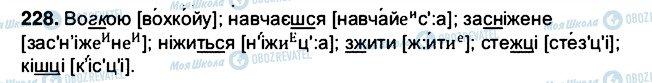 ГДЗ Українська мова 5 клас сторінка 228