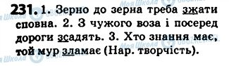 ГДЗ Укр мова 5 класс страница 231