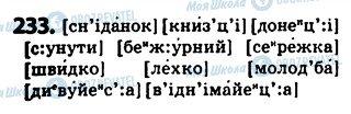 ГДЗ Українська мова 5 клас сторінка 233
