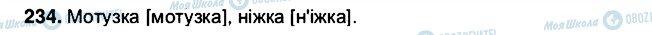 ГДЗ Українська мова 5 клас сторінка 234