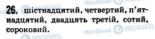 ГДЗ Українська мова 5 клас сторінка 26