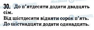 ГДЗ Українська мова 5 клас сторінка 30