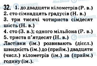 ГДЗ Українська мова 5 клас сторінка 32