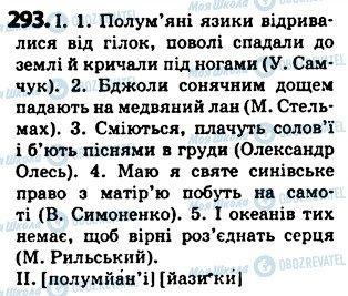 ГДЗ Українська мова 5 клас сторінка 293
