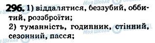 ГДЗ Укр мова 5 класс страница 296