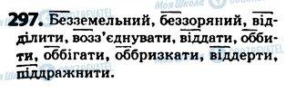 ГДЗ Українська мова 5 клас сторінка 297