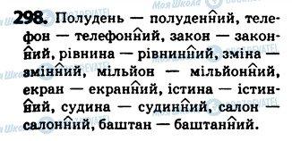 ГДЗ Укр мова 5 класс страница 298