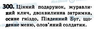 ГДЗ Українська мова 5 клас сторінка 300