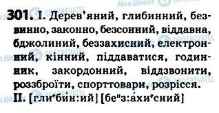 ГДЗ Українська мова 5 клас сторінка 301