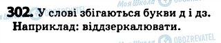 ГДЗ Укр мова 5 класс страница 302