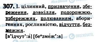 ГДЗ Українська мова 5 клас сторінка 307