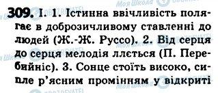 ГДЗ Українська мова 5 клас сторінка 309