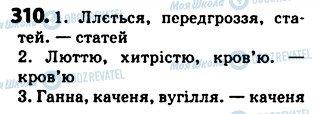 ГДЗ Українська мова 5 клас сторінка 310